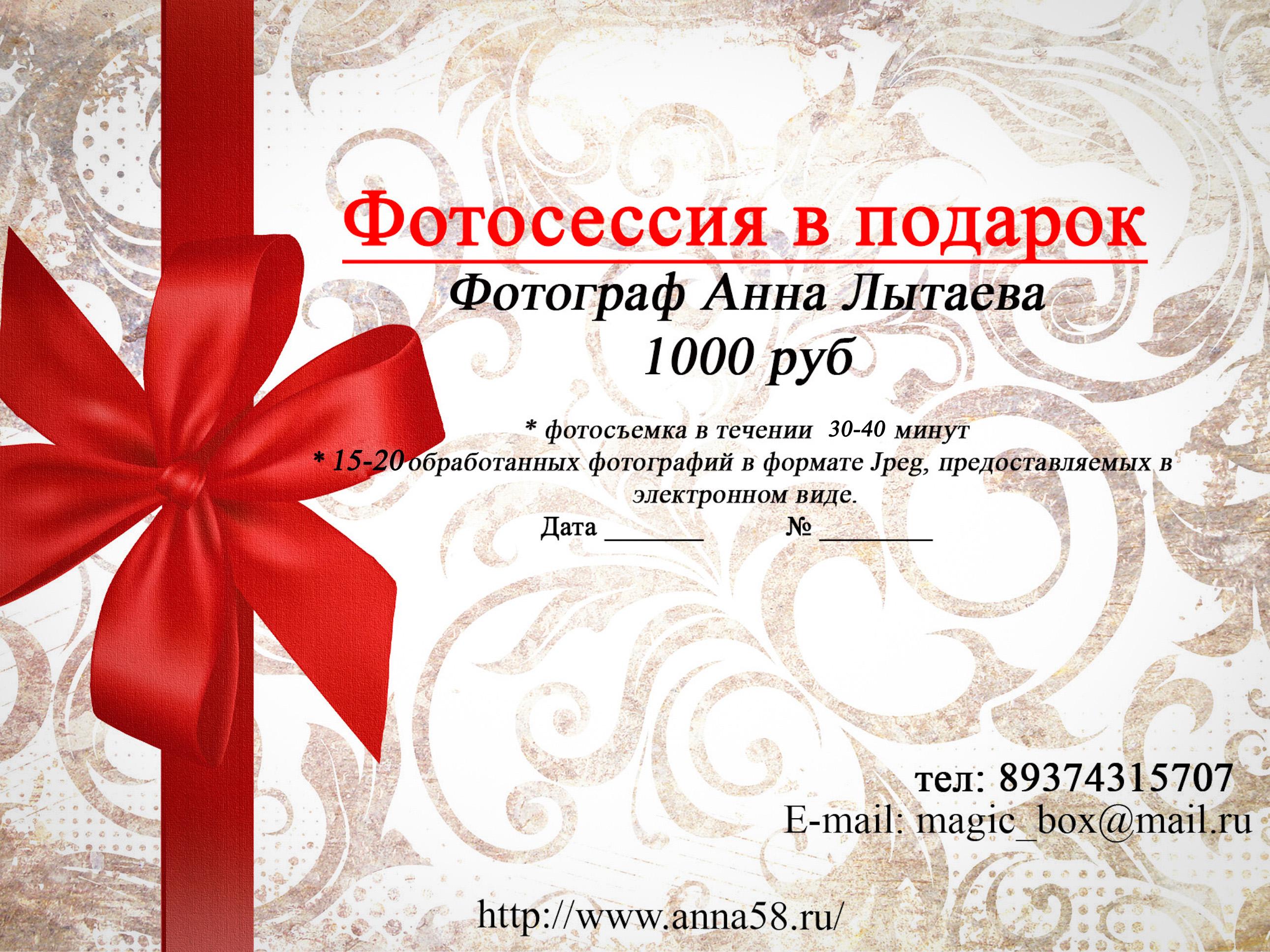 Как сделать подарочный сертификат для фотосессии