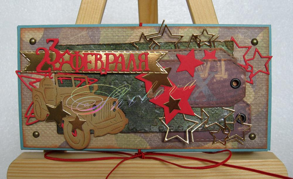 Открытка из конфет открытка к 23 февраля, открытка