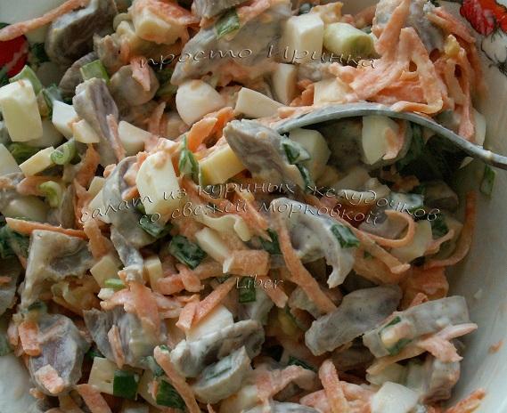 Салат из желудочков куриной рецепт с очень вкусный